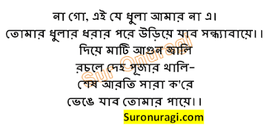 https://www.suronuragi.com/2021/06/na-go-ei-je-dhula-amar-na-e-lyrics.html