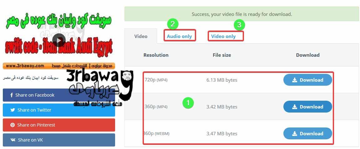 روابط تحميل يوتيوب مختلفة لهذا الفيديو