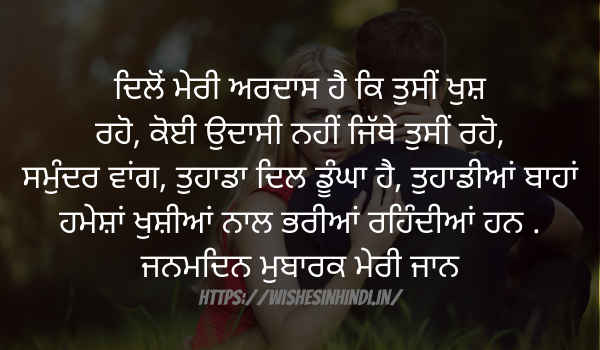 Best Happy Birthday Wishes In Punjabi For Lover