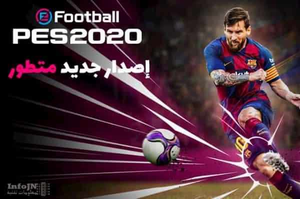 مميزات ومتطلبات تشغيل لعبة eFootball PES 2020