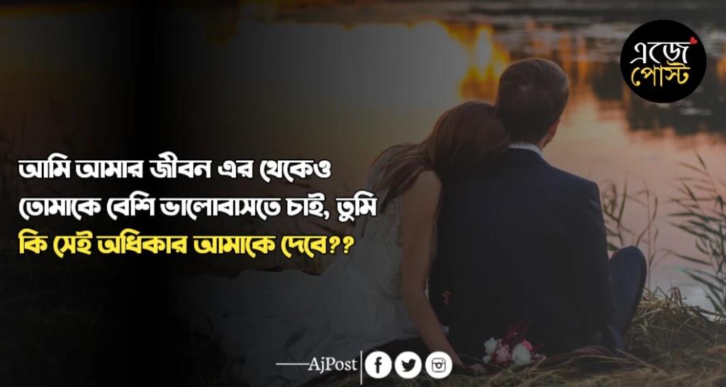 bangla romantic good night sms for gf