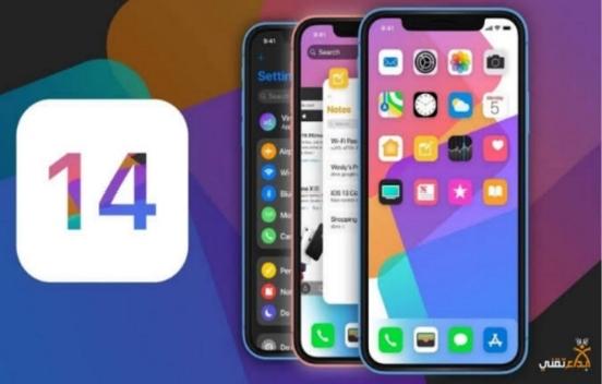 تحديثات IOS 14 | تعرف علي اجهزة آيفون التي تتلقي تحديث IOS 14 من Apple