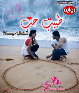 رواية طبيب حب كاملة pdf - ميادة