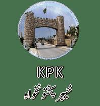 KPK SK Tourism SubKuch subkuchweb