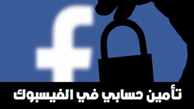 إليكم الخطوات الواجب اتباعها لتأمين حساب الفيسبوك - علم الكل