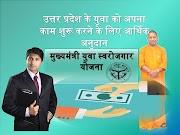Uttar Pradesh Mukhya Mantri Yuva Swarozgar Scheme 2021 | Online Registration