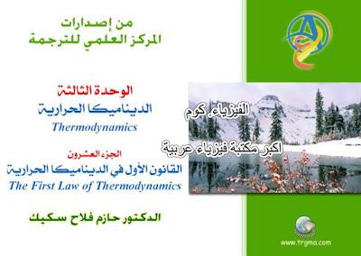 كتاب القانون الأول للديناميكا الحرارية pdf| مسائل محلولة +الشرح
