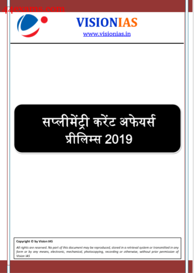 Supplementary-Current-Affairs-2019-by-Vision-IAS-For-UPSC-Exam-Hindi-PDF-Book