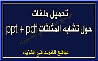 تحميل ملفات تشابه المثلثات pdf + ppt، تطابق المثلثات، حالات تشابه المثلثات مع الرسم، تشابه المثلثات القائمة، معامل التشابه، التشابه والتطابق، للثامن والأول الثانوي pdf , ppt، تحميل ملخصات رياضيات ، تشابه المثلثات الثالثة ثانوي إعدادي السعودية ppt، عروض بوربوينت، بور بوينت