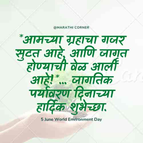 World Environment Day Quotes in Marathi