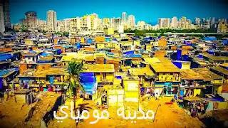 حي دهارافي من بين أفقر أحياء المدينة