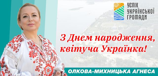 Агнеса Олкова-Михницька: З Днем народження, квітуча Українко!