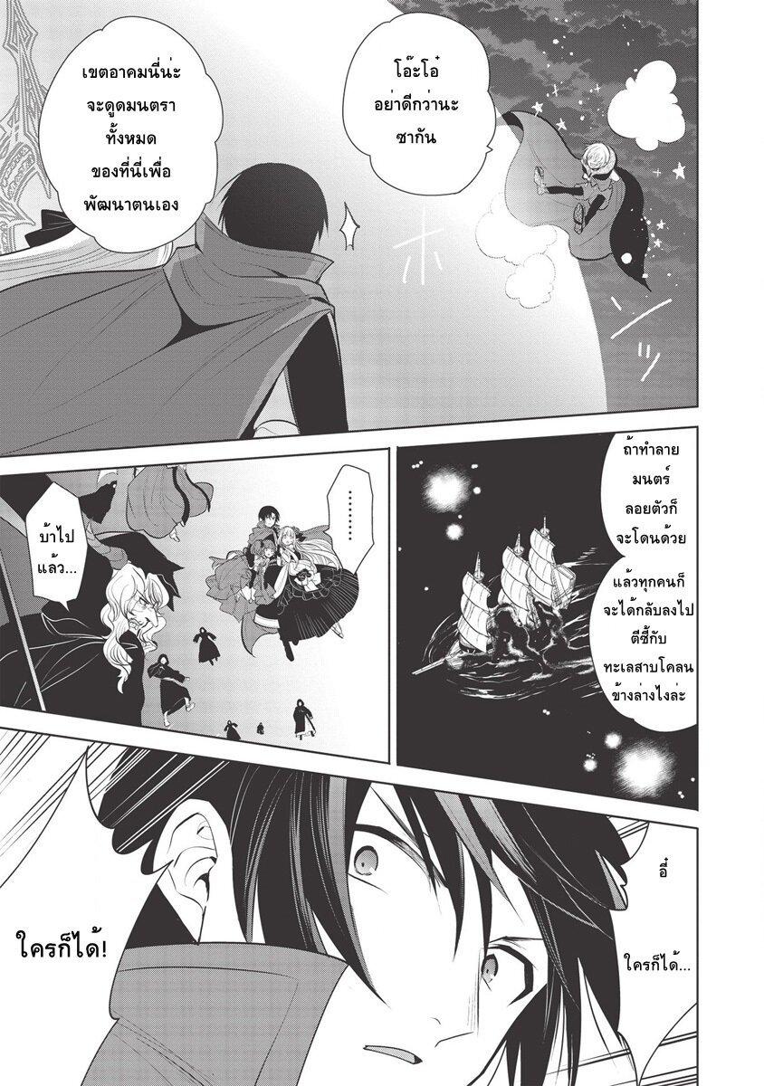 อ่านการ์ตูน Maou no Ore ga Dorei Elf wo Yome ni Shitanda ga Dou Medereba Ii ตอนที่ 31 หน้าที่ 22