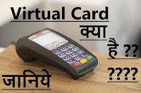 Virtual Card knowledge