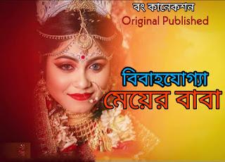 বাংলা গল্প -  বিবাহযোগ্যা মেয়ের বাবা - Bangla Golpo - Bengali Story