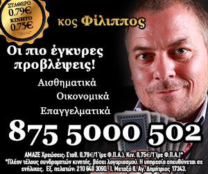 2020 - ΖΩΝΤΑΝΕΣ ΑΣΤΡΟΛΟΓΙΚΕΣ ΠΡΟΒΛΕΨΕΙΣ