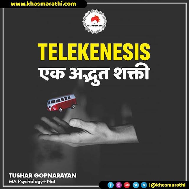 Telekinesis : एक अद्भुत शक्ती || Psychology