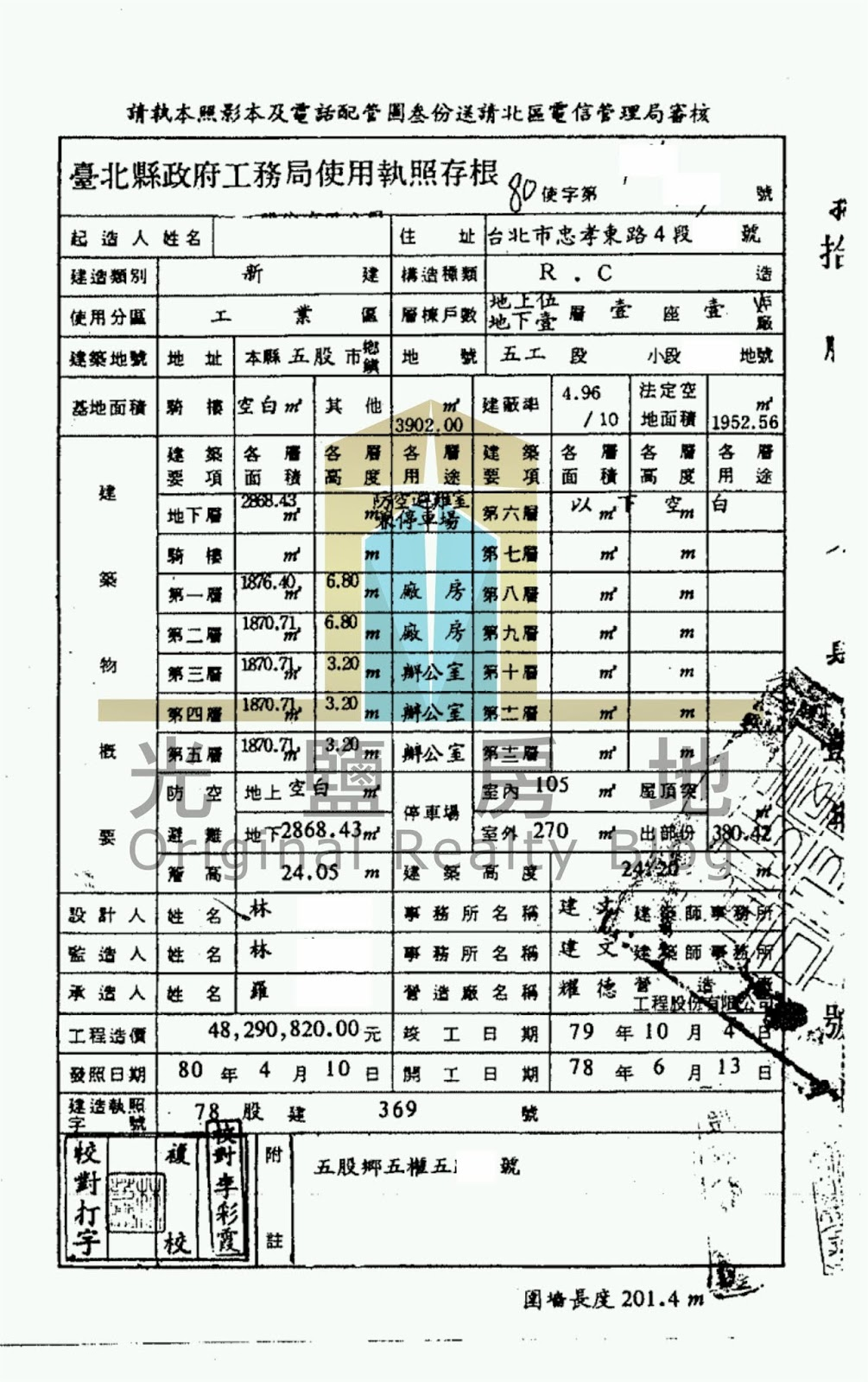 光鹽房地: 媽,我想嫁去臺南開民宿!