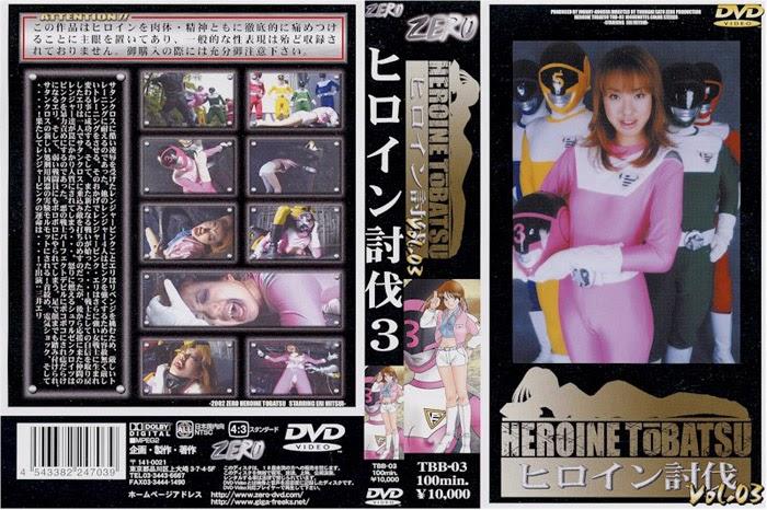 TBB-03 Heroine Suppression Vol.03.0
