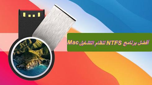 أفضل برنامج NTFS لنظام التشغيل Mac