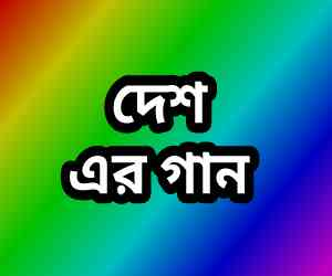 দেশের গান | Desher Gaan | Download or Listen