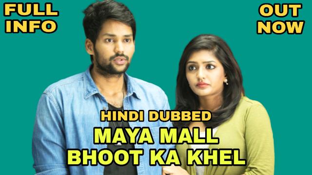 Maya Mall Bhoot Ka Khel