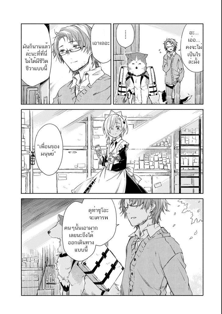 อ่านการ์ตูน Tabi to Gohan to Shuumatsu Sekai ตอนที่ 3 หน้าที่ 25