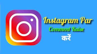 Instagram Par Comment Kaise Kare