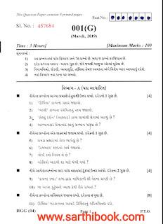 Std 12 commerce account book gujarati medium pdf