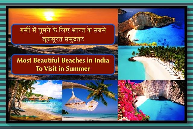 गर्मी में घूमने के लिए भारत के 5 सबसे खूबसूरत समुद्रतट/बीच | Top 5 Most Beautiful Beaches in India To Visit in Summer