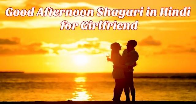 Good Afternoon Love Shayari in Hindi for Girlfriend, Boyfriend | Dopahar Shayari gf, bf