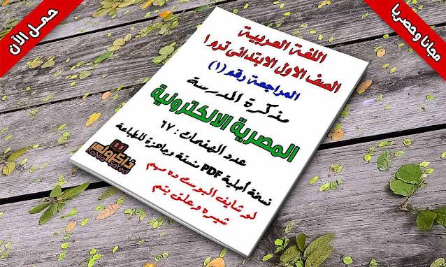 ملزمة مراجعة لغة عربية للصف الاول الابتدائى ترم اول 2021 لمدرسة المصرية