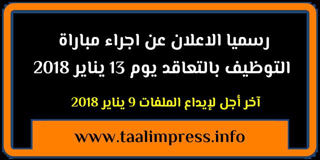 رسميا الاعلان عن اجراء مباراة التوظيف بالتعاقد المقررة بجميع الأكاديميات يوم 13 يناير 2018 - متجدد