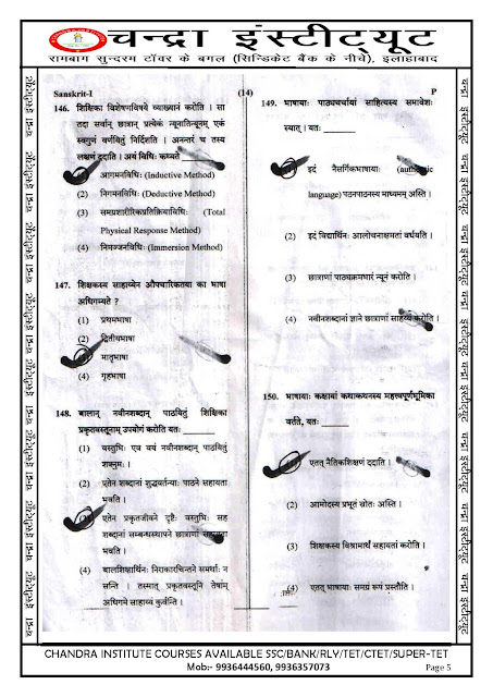 CTET 2019 ANSWER KEY PAPER-1 Sanskrit 4