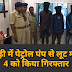 सीतामढ़ी पुलिस को मिली बड़ी सफलता, पेट्रोल पंप लूट मामले में 4 को किया गिरफ्तार