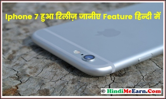 Iphone 7 Features Hindi Me