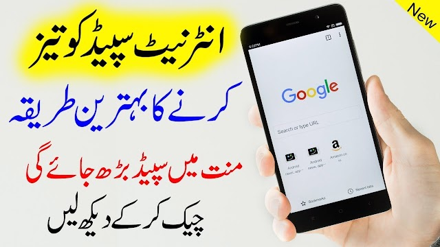 Internet Speed Booster Best Android  App