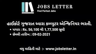 vakil naukari , High Court Of Gujarat Recruitment  2021 , programmer , computer engineer posts 2021 , computer engineer gov jobs, jobs 2021 , gov jobs