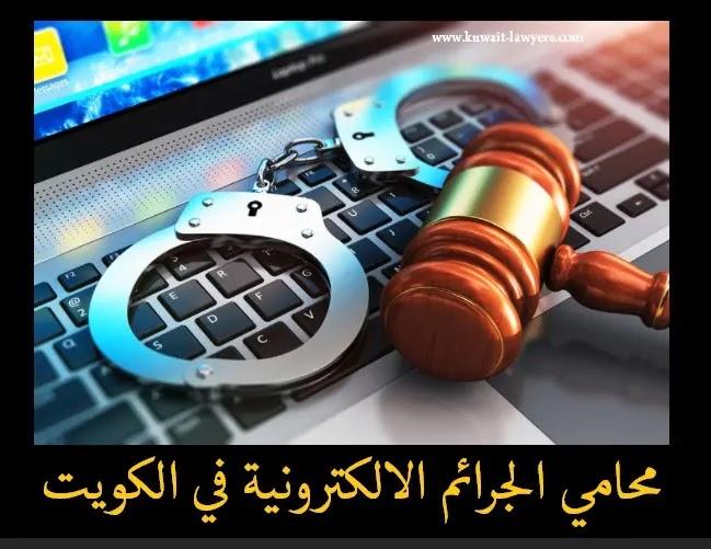 رقم محامي الجرائم الالكترونية في الكويت