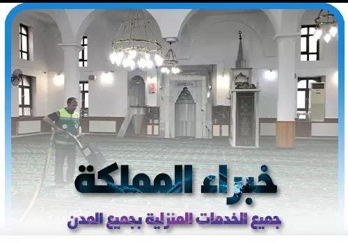 تنظيف مساجد بتبوك خصم 20%أفضل شركة تنظيف مساجد بتبوك