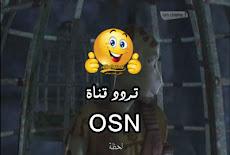 تردد قناة osn الجديد على نايل سات 2019