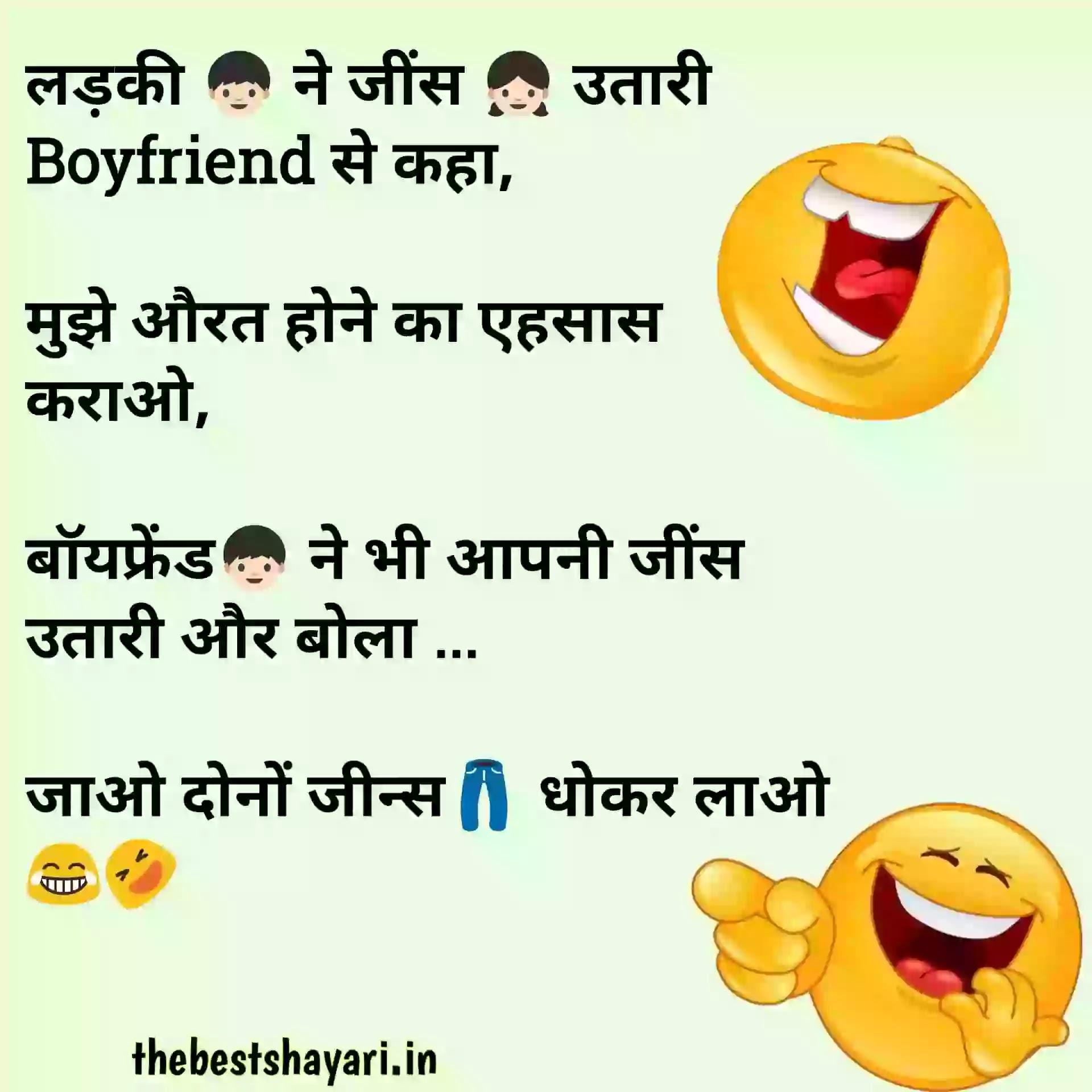 Non Veg Chutkule Hindi