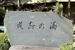 道志村の道志の湯リニューアルオープン!