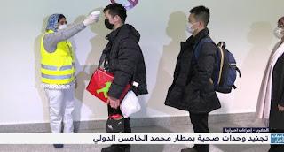 وزارة الصحة تضع خطة وطنية للرصد والتصدي لفيروس كورونا