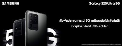 "Samsung มอบประสบการณ์ 5G บน ""Galaxy S20 Ultra 5G"" แล้ววันนี้!"