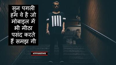 Boy Attitude Shayari In Hindi Image _ ATTITUDESTATE