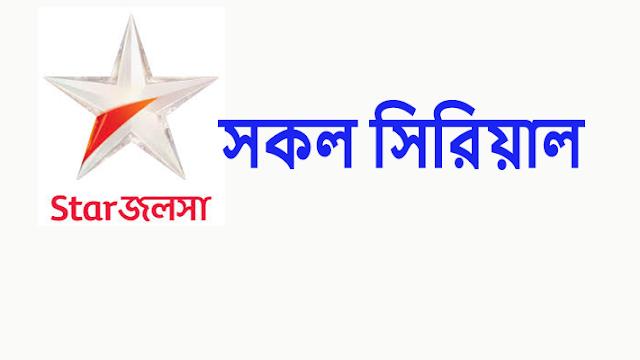 """Download Star Jalsha All Bangla Serial """" 2 April Episode"""
