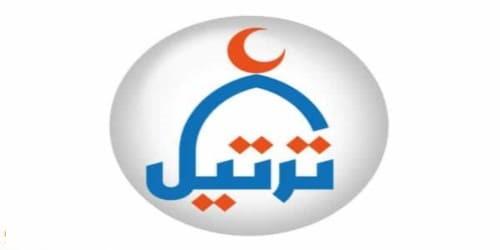 تردد قناة ترتيل السودانيةTarteel TV الجديد نايل سات وعرب سات