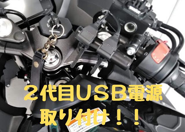 GSX250R デイトナ USB電源の写真