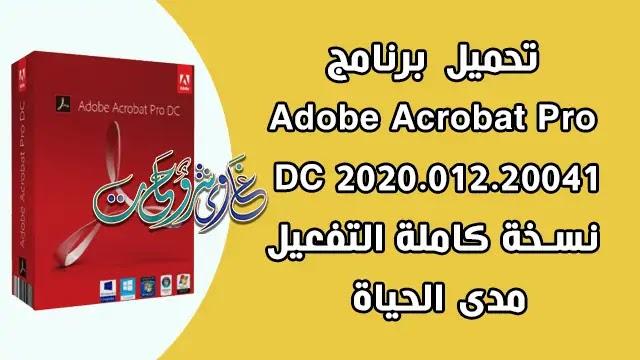 تحميل برنامج Adobe Acrobat Pro DC 2020.012.20041 كامل بالتفعيل مدى الحياة.